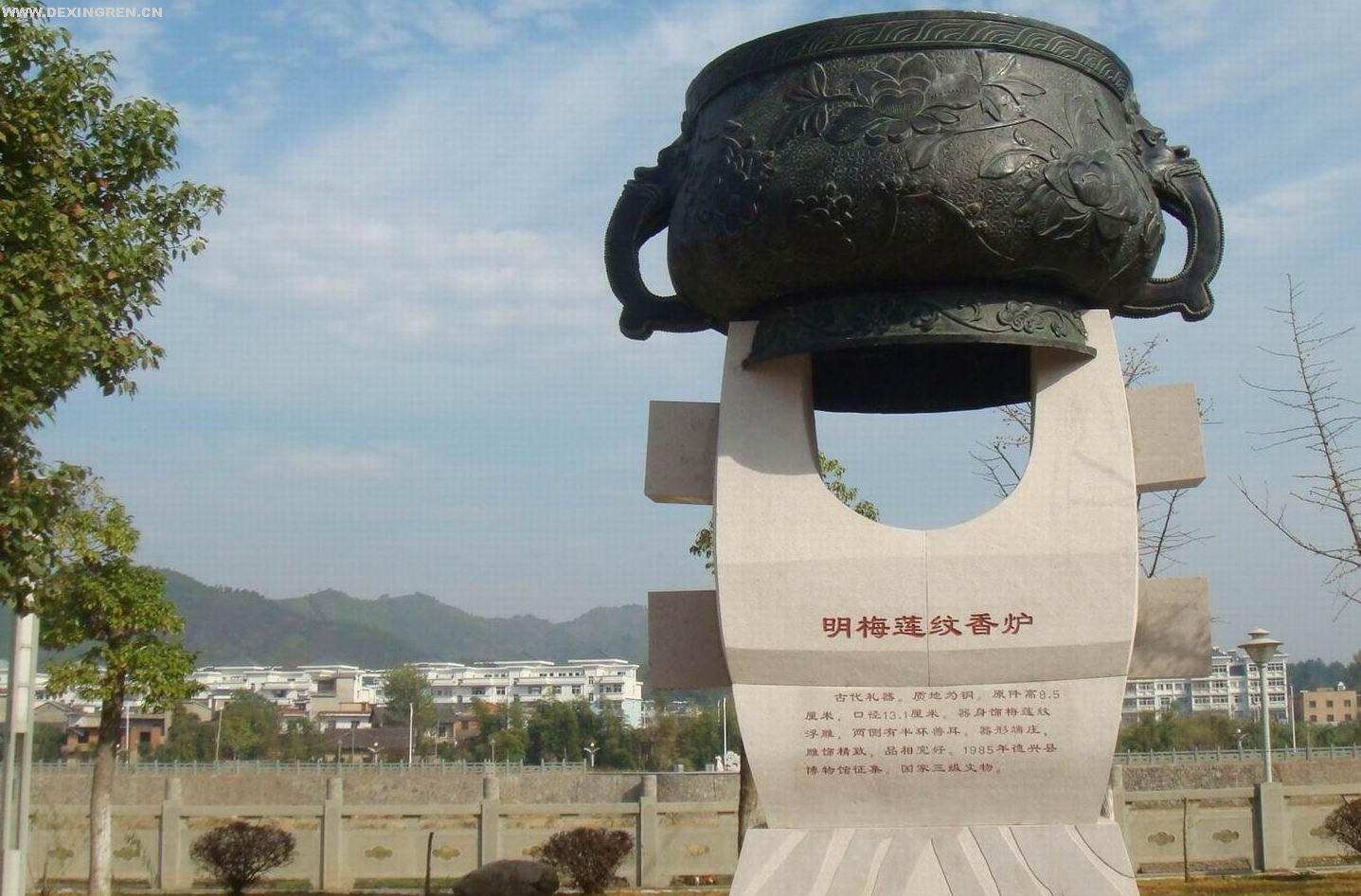 中华名人园