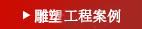 武汉雕塑工程案例